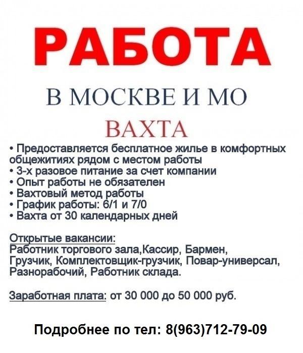 работа в москве с жильем для девушек из