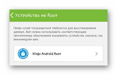 Выбор Kingo Root