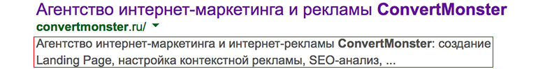 Тег meta description Google