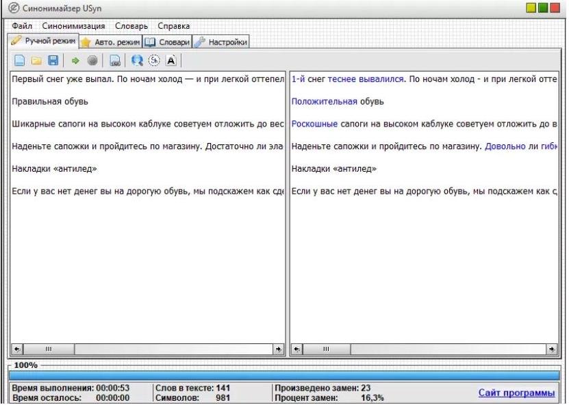 Бесплатно онлайн перефразирование текста FDE Synonymizer