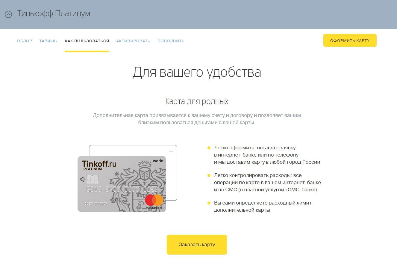 можно ли кредитной картой тинькофф оплатить микрозайм