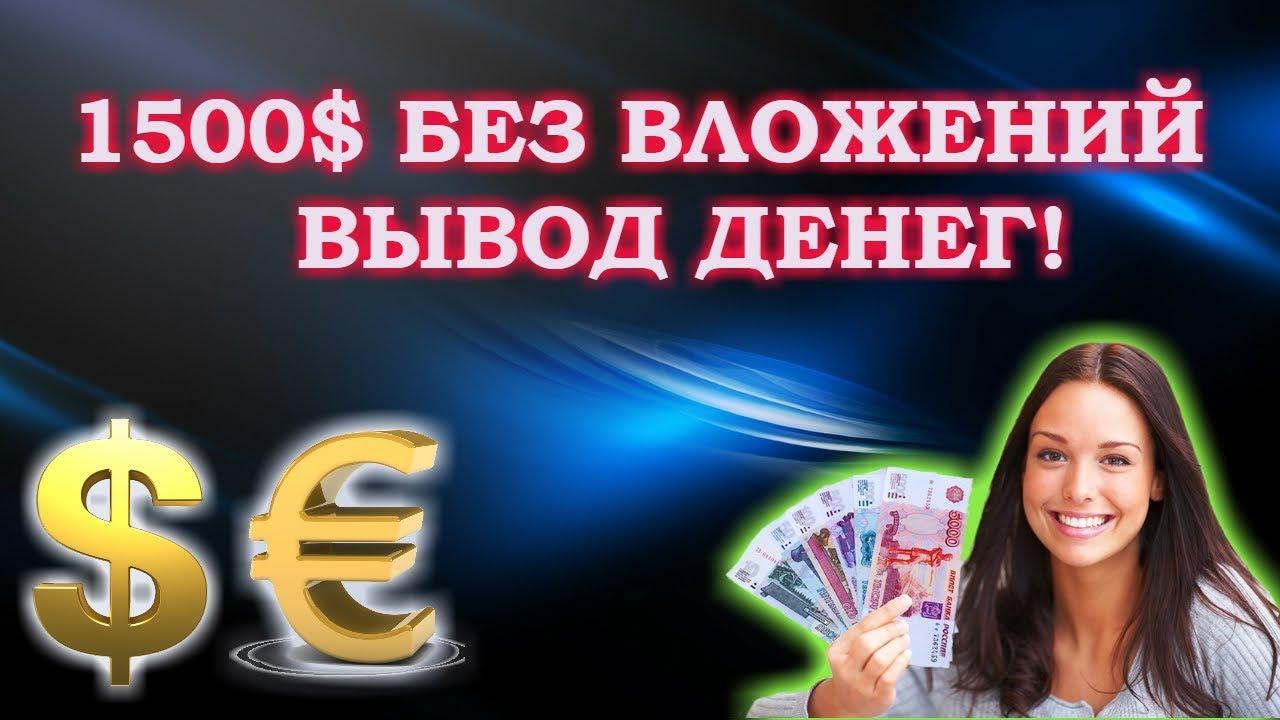 игры i с выводом денег без первого взноса