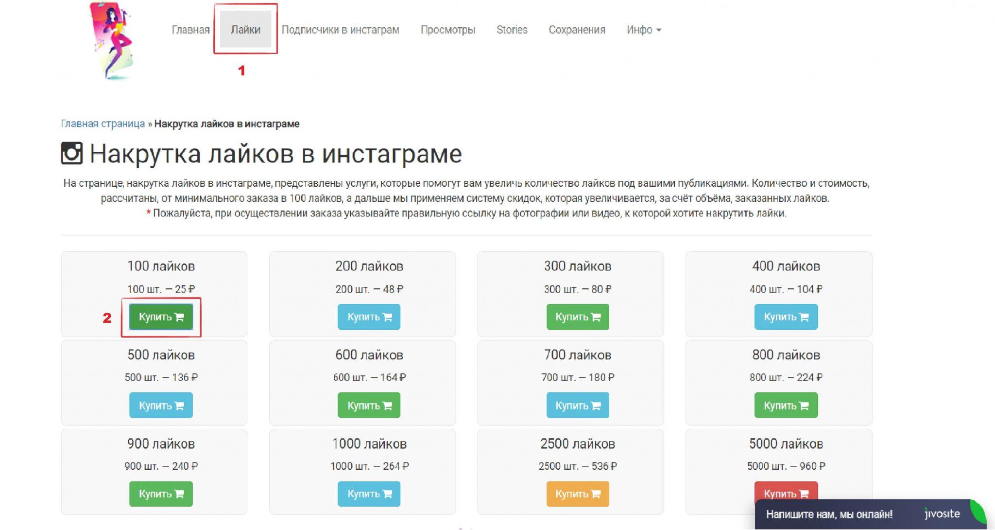 накрутка подписчиков в инсте бесплатно
