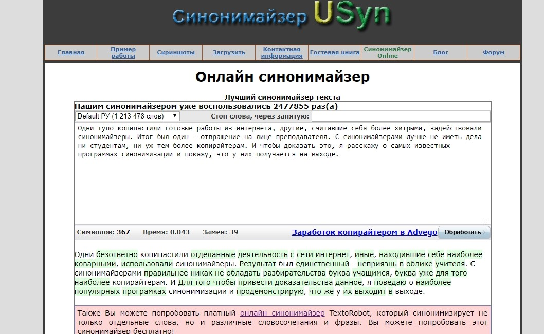 Бесплатно онлайн перефразирование текста Изменение текста