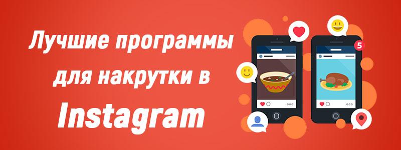 приложение для накрутки просмотров в инстаграме
