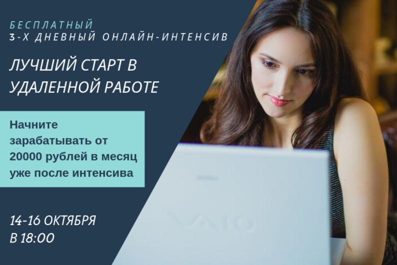 Работа онлайн шумиха работа для девушек от 18 лет в москве