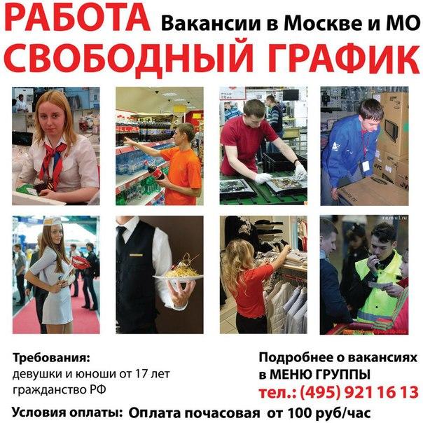 Работа для студента девушка москва мк работа с моделью