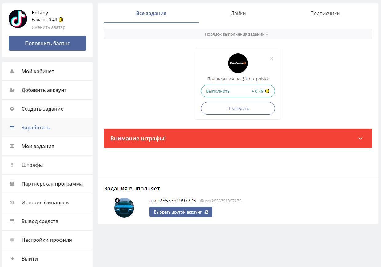 накрутка живых подписчиков инстаграм бесплатно программа