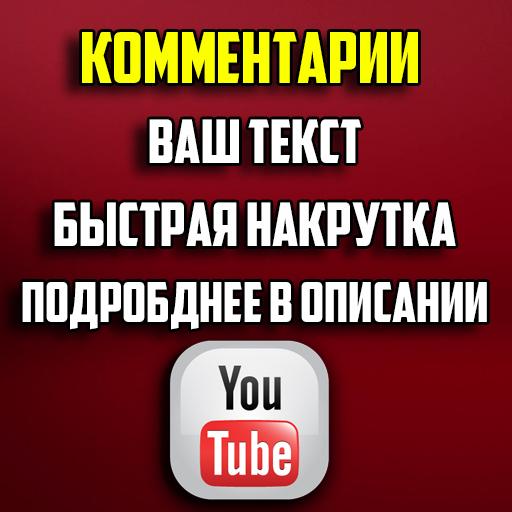 накрутить подписчиков на youtube бесплатно