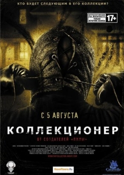 Коллекционер / The Collector (2009) HDRip
