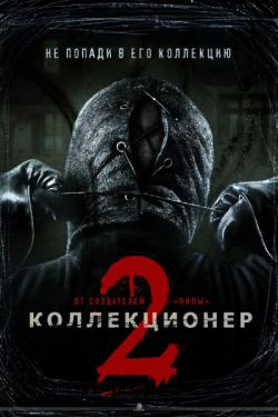 Коллекционер 2 / The Collection 2 (2012) DVDRip