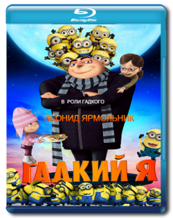 Гадкий Я / Despicable Me (2010) BDRip