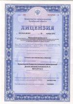 Нужна ли лицензия для тату салона – Лицензия на тату салон
