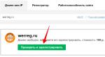 Получить информацию о домене – Whois-сервис — проверка свободного домена на занятость, информация о домене сайта и его IP