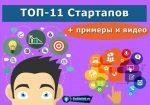Стартап с минимальными вложениями – ТОП-11 стартапы с минимальными вложениями + реальные примеры