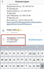 Как добавить фото в комментарии в инстаграме – В Instagram теперь можно добавлять к комментариям фото и видео