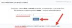 Как восстановить свою старую страницу в вк – Как восстановить страницу в Контакте (при утере доступа, удалении или блокировке)