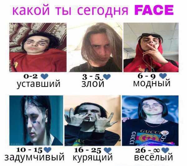 Смешные картинки фейса рэпера